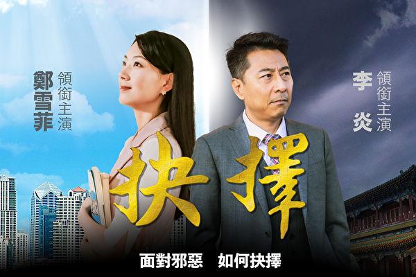 《抉擇》影評——每個情節都來自真實的中國
