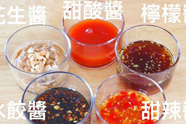 【美食天堂】5道亚洲必吃沾酱汁做法