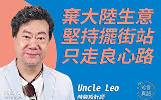 【珍言真语】Uncle Leo:守良心留港摆街站