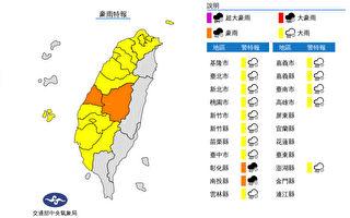氣象局:台灣西半部16縣市豪雨、大雨特報