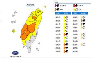 氣象局:台灣18縣市豪雨、大雨特報