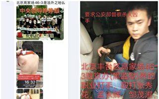 重庆驻京办设黑监狱 许多访民曝遭打手毒打