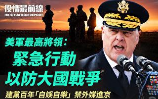 【役情最前线】美军最高将领:谨防大国战争
