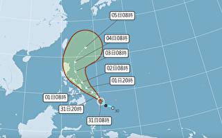 颱風彩雲生成 狀況如何?氣象專家說明
