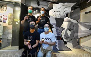 香港六四纪念馆被迫关闭 美国务院谴责