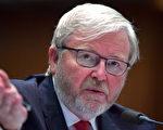 前澳總理陸克文:各國應聯手對抗中共威脅