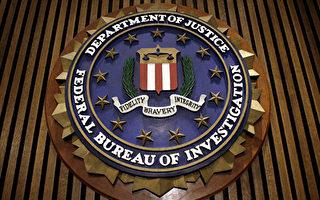 李勇:FBI安邦定國故事(上)