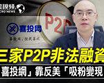 【微视频】三家P2P被查 喜投网反美骗粉曝光