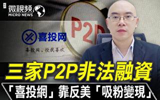 【微視頻】三家P2P被查 喜投網反美騙粉曝光