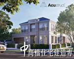 華人客戶超七成 墨爾本建商Acustruct信用爆棚