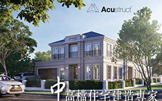 华人客户超七成 墨尔本建商Acustruct信用爆棚