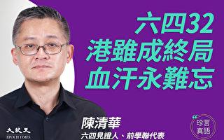【珍言真语】陈清华:香港终局?六四永不忘 (上)