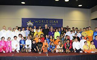 宏武協會世界之星錦標賽報名開始