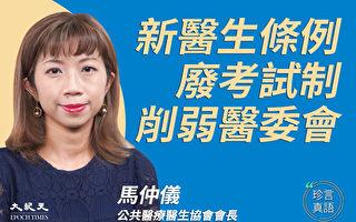 【珍言真语】马仲仪:新医生免试注册失香港水准