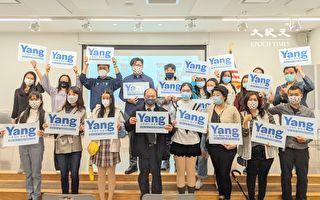 楊安澤競選市長義工團  鼓勵華青參與公共議題