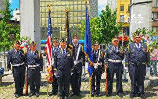 紐約退伍軍人會紀念陣亡將士  籲亞裔勿忘先烈