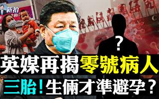 【拍案驚奇】零號病人再被揭 王滬寧或被頂替?