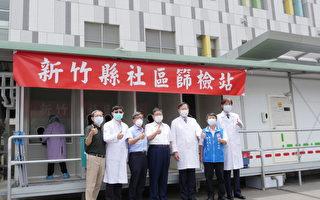 竹县社区筛检站启用 有高风险接触者可预约