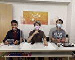 悼念六四 台民团举办系列活动追究中共暴行