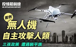【役情最前線】無人機自主攻擊 專家憂武器失控
