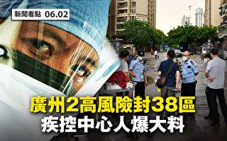 【新聞看點】廣州兩高風險封38區 內部人爆大料