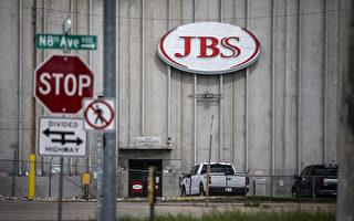 白宫:肉品加工龙头JBS疑遭俄国黑客攻击