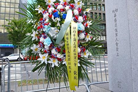 2021年國殤日,紐約華裔美國退伍軍人會在華裔軍人忠烈坊獻上花圈以表紀念。