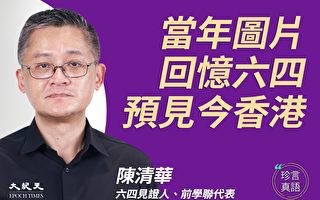 【珍言真语】陈清华:香港终局?六四永不忘(下)