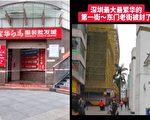 【一线采访】深圳东门疑现疫情 步行街关闭