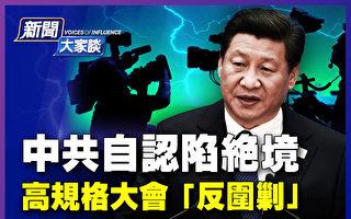 【新聞大家談】北京自認陷絕境?再提大外宣