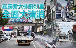 嘉县防疫快报  提升警消卫生环保人员福利