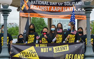 【視頻】響應全國反對仇恨亞裔 波士頓數百人集會