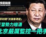 【役情最前线】反习势力暗涌 北京严控一把手