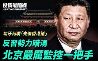 【役情最前線】反習勢力暗湧 北京嚴控一把手