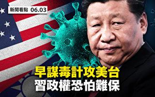 【新聞看點】廣州升級防控 中共威脅「核戰」