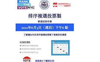 顧雅明今天舉辦「排序複選投票制」中文說明會