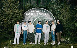 用再製布料打環保訴求 「BTS」代言休閒品牌