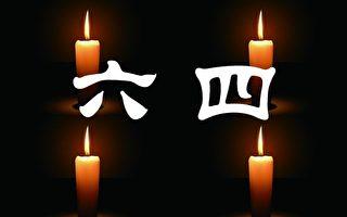 小民之心:不忘国耻 六四北京大屠杀32年祭