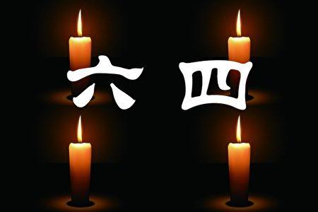 小民之心:不忘國恥 六四北京大屠殺32年祭