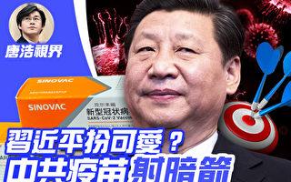 【唐浩视界】煽动台疫苗之乱 北京藏3图谋