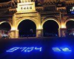 组图:疫情下台湾 LED灯悼念六四32周年