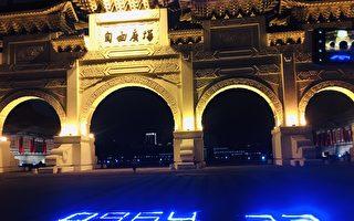 組圖:疫情下台灣 LED燈悼念六四32周年