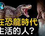 【未解之謎】人類曾經與恐龍同行過嗎?