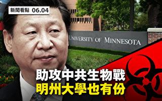 【新聞看點】廣州用方艙 蓬佩奧:中共欠世界答案