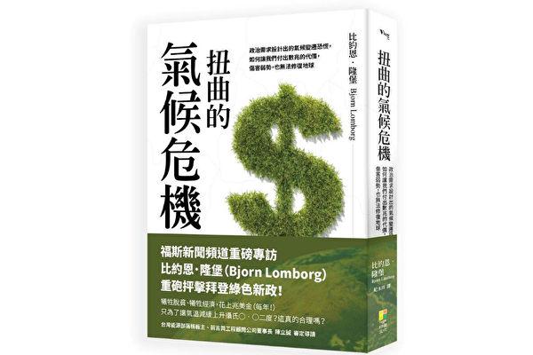 吳惠林:導讀 「氣候變遷」講清楚說明白