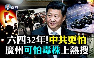 【拍案驚奇】六四32年中共更懼怕 廣州毒株上熱搜
