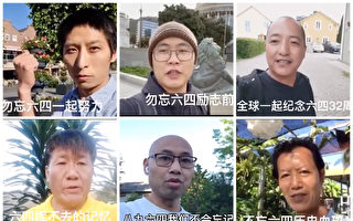 海外華人紀念六四32周年 籲結束中共統治