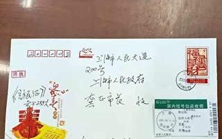 上海访民联署要求颁发访民证 发起人遭警告