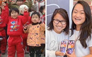 來自中國同一孤兒院 兩女生十五年後在美重逢