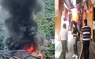 重慶江津中山古鎮失火3小時 木質房被燒毀